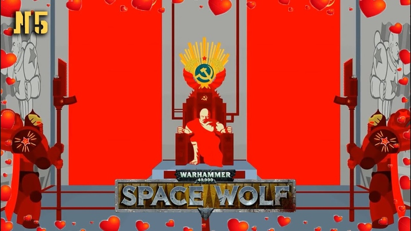 WH 40k Space Wolf Космодесант СССР ★5★ За МОНОЛИТ Сталкер