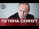 Путина скинут Безумный мир