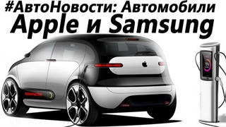 Автомобили Apple и Samsung, Почему Ford уходит из России