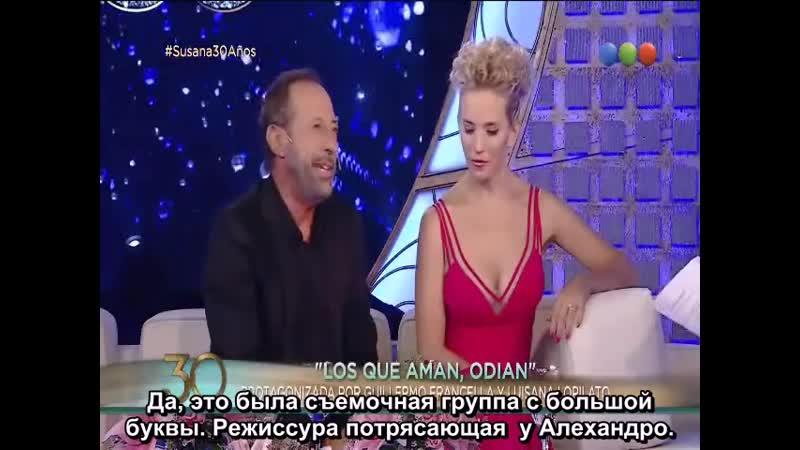 SUSANA GIMENEZ SHOW , РУССКИЕ СУБТИТРЫ