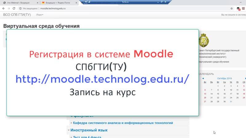 Регистрация в системе Moodle СПбГТИ(ТУ). Запись на курс