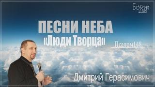 """Песни неба. Псалом 148. Люди Творца "" - Дмитрий Герасимович"