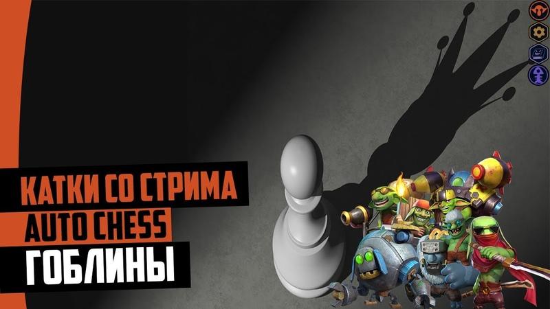 GOLDFISH на имбе Гоблины снова в мете[ИСС] Auto Chess mobile.