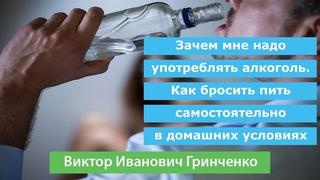 Зачем мне надо употреблять алкоголь  Как бросить пить самостоятельно в домашних условиях.