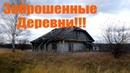 ЗДЕСЬ ВСЕ МЕРТВО!!