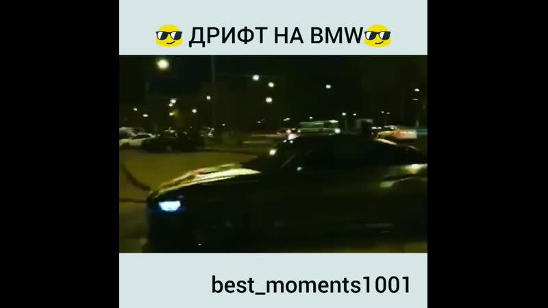 КРУОЙ ДРИФТ НА BMWКРУТОЙ ДРИФТ НА BMW