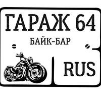 Логотип Байк-бар «Гараж 64»
