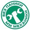 ТЕХНАРЬ - автосервис Екатеринбург