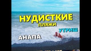 НУДИСТКИЙ пляж в АНАПЕ. УТРИШ. Дикий отдых в лагунах. НУДИСТЫ. Цены на ОТДЫХ!.