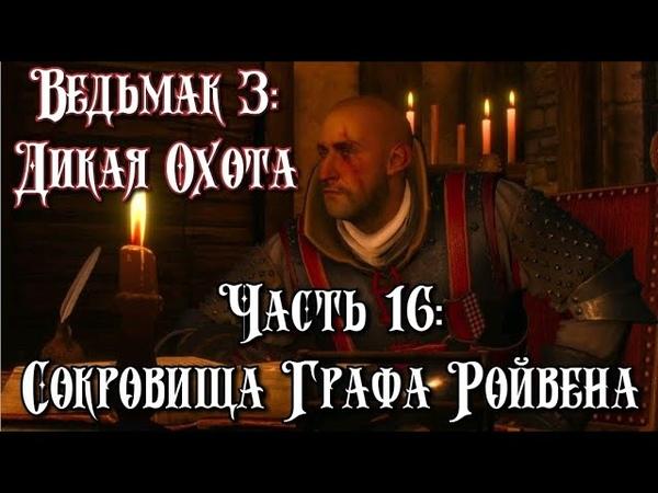 Ведьмак 3: Дикая Охота. Часть 16: Сокровища Графа Ройвена