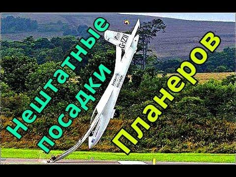 ПЛАНЕР Нештатные посадки планеров. non-standard landing gliders