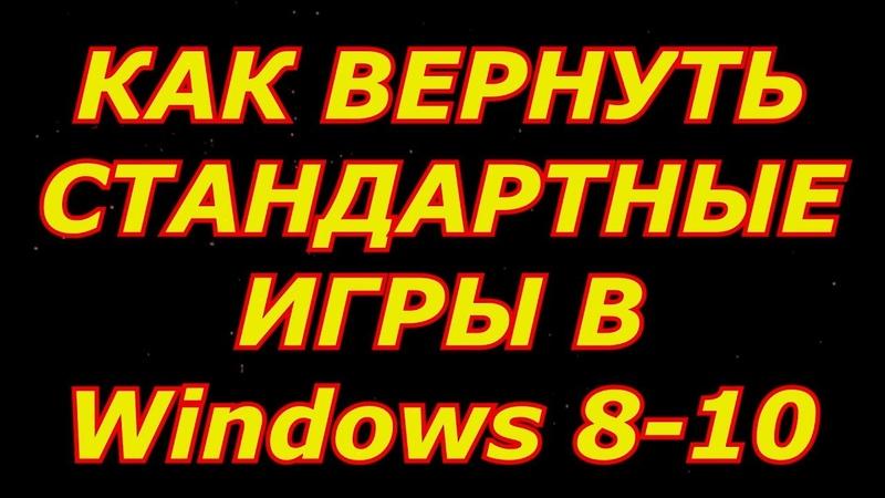 Windows 7 Games for Windows 10 and 8 или Как вернуть стандартные игры в Windows 8 10