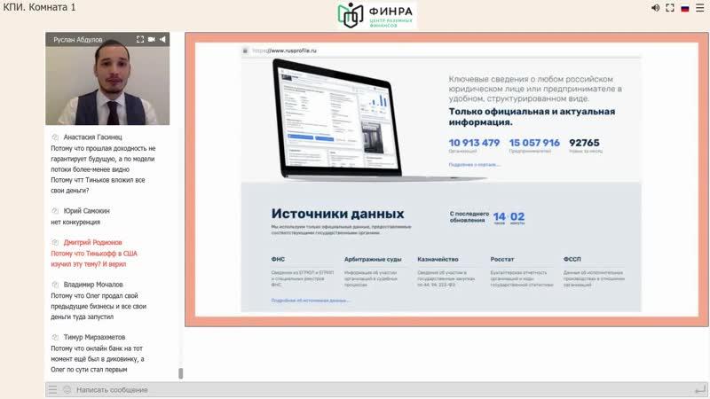 Проверьте информацию о компании до инвестирования