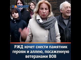 РЖД хочет снести памятник