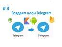 3. Заполняем выдвижное меню.Как создать клон Telegram. Пишем свой мессенджер для Android на Kotlin.