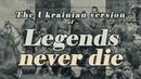 Legends never die — українська версія