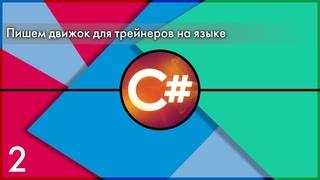 02.  Программирование движка для трейнеров на C#.  Часть 2.  Расширяем класс Cheat