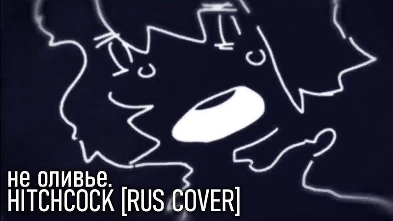 не оливье hitchcock yorushika rus cover