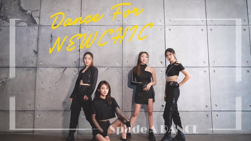 Dance for Newchic丨celebrating 5th anniversary 2019
