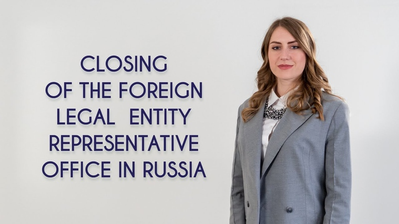 Closing of the foreign legal entity Representative office in the Russian Federation