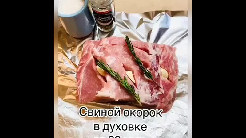 Свиной окорок запечённый в духовке