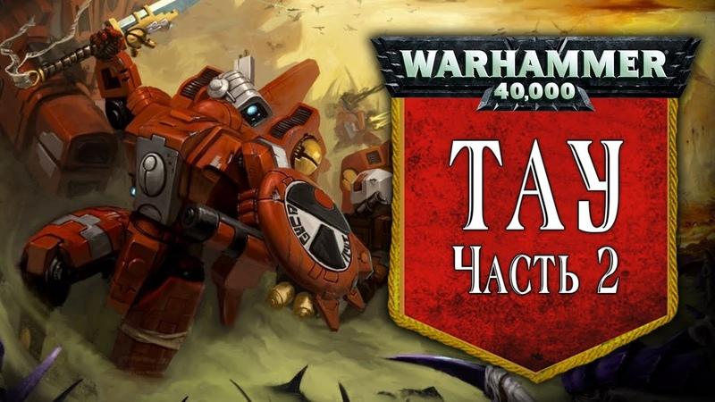 История Warhammer 40k Империя Тау часть 2 Глава 34