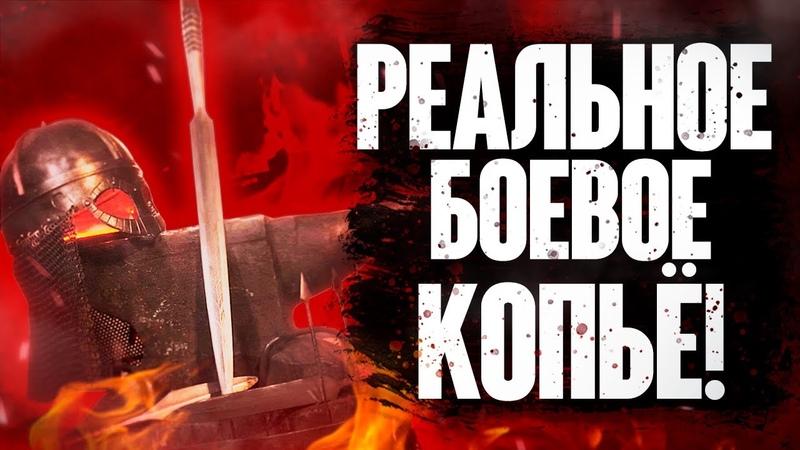 Копье Викингов из Mount Blade 2 ТИПА КУЗНИЦА