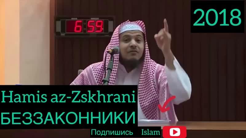Hamis az Zskhrani БЕЗЗАКОННИКИ