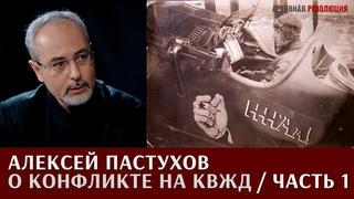 Алексей Пастухов о конфликте на Китайско-Восточной железной дороге []