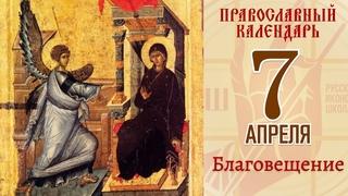 7 апреля. Благовещение. Православный календарь. Священник Сергий Крейдич