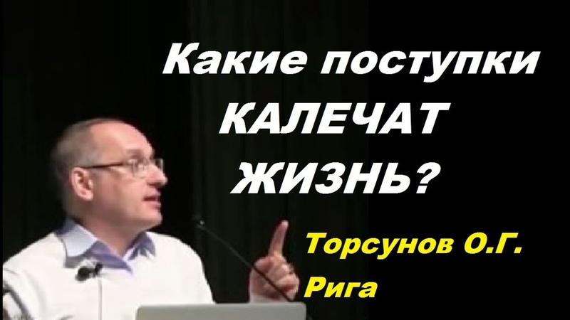 Какие поступки КАЛЕЧАТ ЖИЗНЬ Торсунов О Г Рига