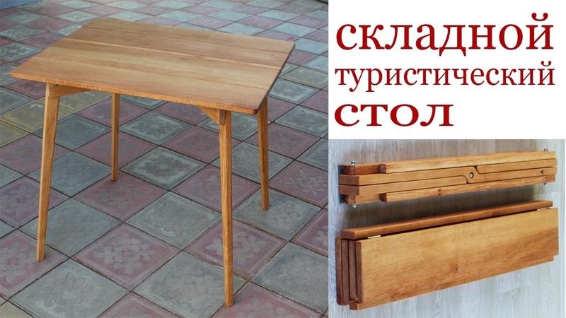 Складной туристический стол Wooden folding table