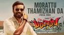 Morattu Thamizhan Da Lyrical Video Pattas Dhanush Vivek Mervin Sathya Jyothi Films