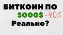Криптовалюта Биткоин 5000$ реально ли сейчас