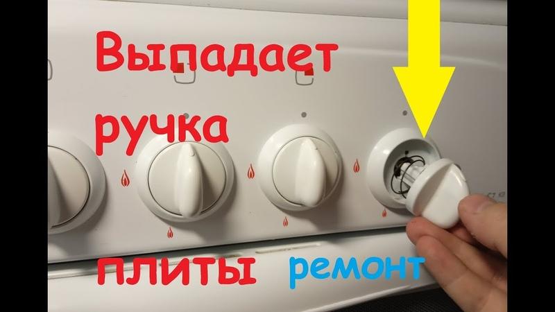 Выпадает флажок ручка газовой плиты Прокручивает не фиксируется Устранение ремонт