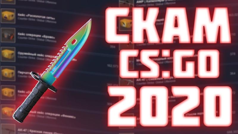 АКТУАЛЬНЫЕ СПОСОБЫ СКАМА СКИНОВ В CS:GO КСГО STEAM В 2020 ГОДУ!