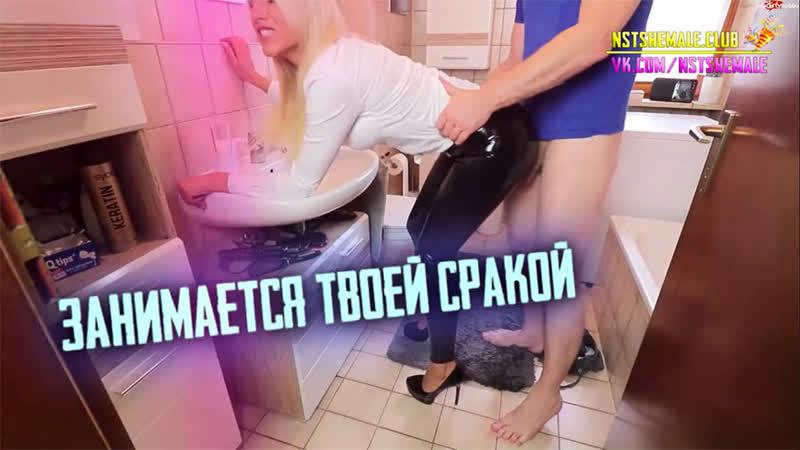 Sissy Trainer Rus Latex Home Slut ( NSTSHEMALE) (сисси трейнеры на русском) сисси