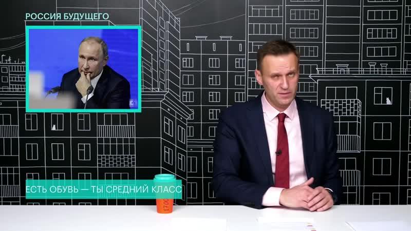 Навальный LIVE Навальный о среднем классе по версии Путина