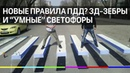 Умные светофоры и 3D зебры внедрят на российских дорогах