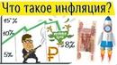 Инфляция что это простыми словами виды причины и последствия инфляции в экономике в России 📈