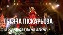 Тетяна Піскарьова «А у любові як на війні», «Загадаю Миколаю» з Тетяною Піскарьовою