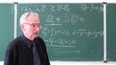 Уравнения в частных производных Однородные уравнения Шишкин Г А 6 обзорная лекция