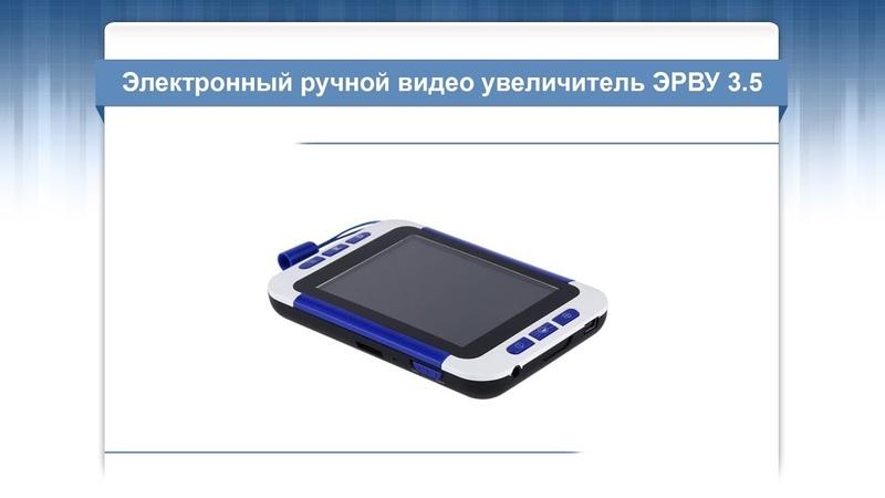 Электронный ручной видео увеличитель ЭРВУ 3.5