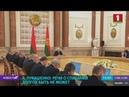 Лукашенко о работе АПК Витебской области: дайте нам молока, мяса…и верните долг