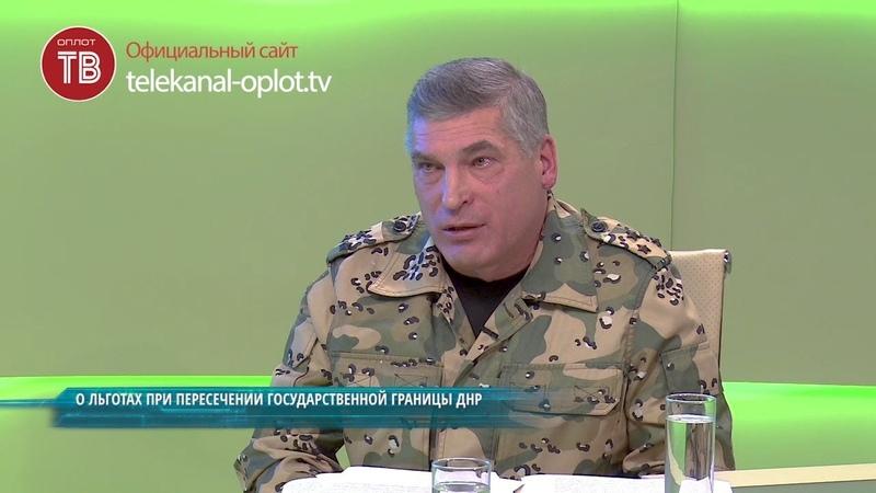 Комментарий дня О льготах при пересечении государственной границы ДНР 12 02 2020