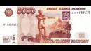 Реальная цена банкноты 5000 рублей 1997 года.