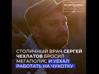 Столичный врач бросил мегаполис и уехал на Чукотку