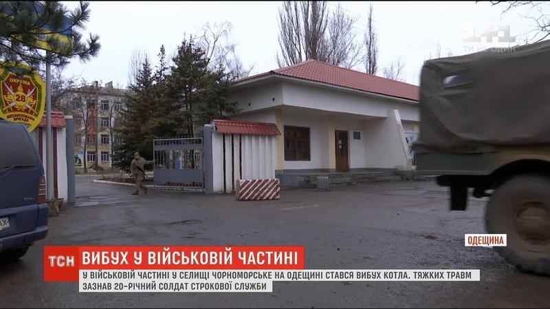 20 річний солдат постраждав унаслідок вибуху котла у військовій частині на Одещині