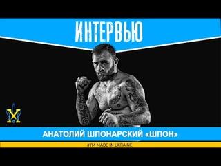 АНАТОЛИЙ ШПОНАРСКИЙ — тренер по муай тай. Клиническая смерть, околофутбол, тюрьма, личное | SCU #2