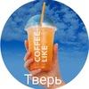 Coffee Like Тверь. Кофе с собой